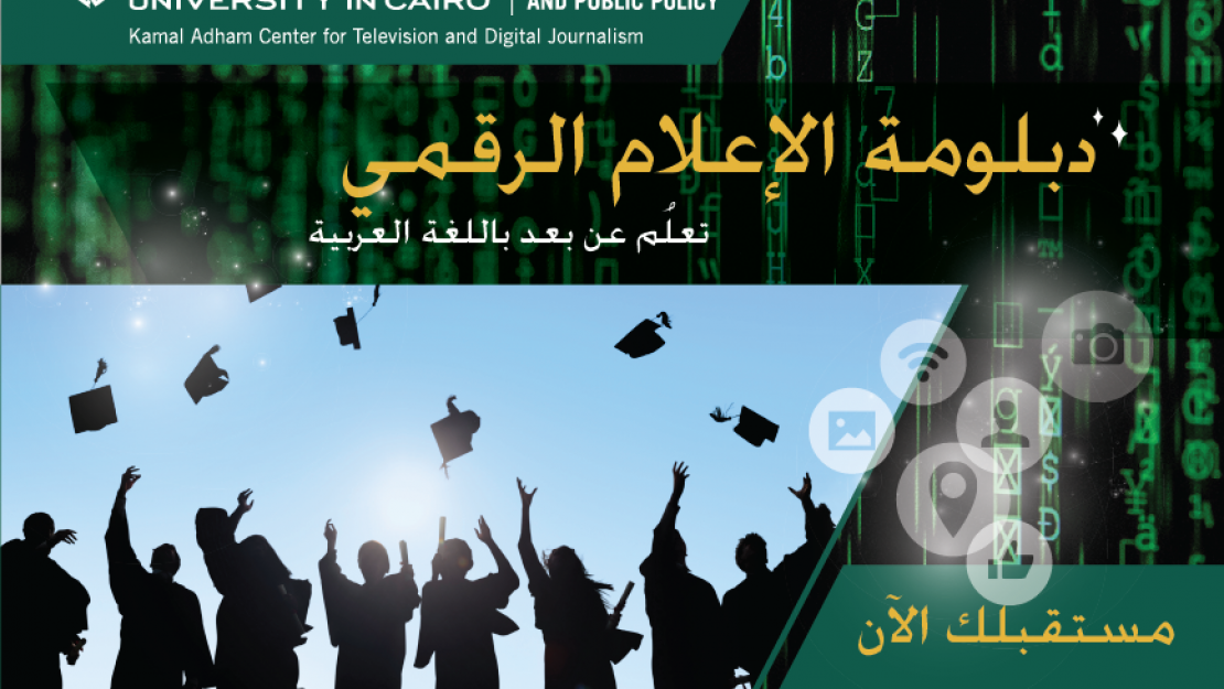 Learn online the Digital Media Diploma